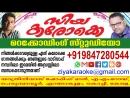 Ini varunnoru thalamurakku ivide vasam sadhyamo songs original karaoke ziyakaraoke 919847280544