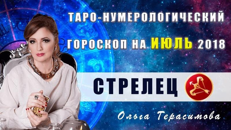♐Таро -нумерологический гороскоп на июль 2018|Знак зодиака Стрелец|Ольга Герасимова♐♐