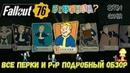 Fallout 76 Все Новые Перки ➤ Прокачка ➤ PvP ➤ Подробный Разбор
