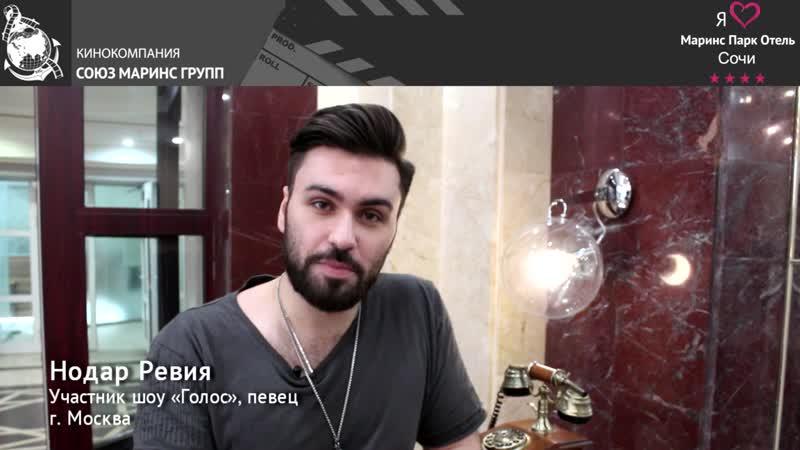 Что Надар Ревия - участник шоу «Голос» делает в отеле Отель Marins Park Hotel Sochi