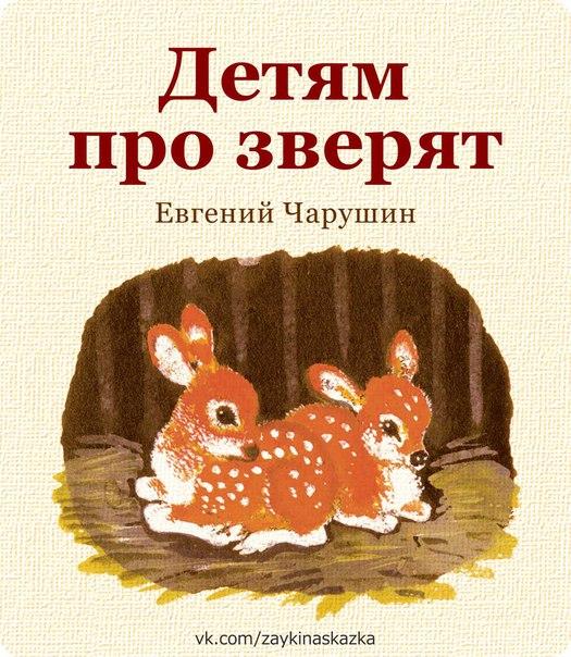 Евгений Чарушин. Рассказы для детей