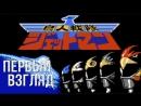 🎮Ностальгия Choujin Sentai - Jetman Первый Взгляд Денди/Dendy/Nintendo/NES-8 бит/8 bit