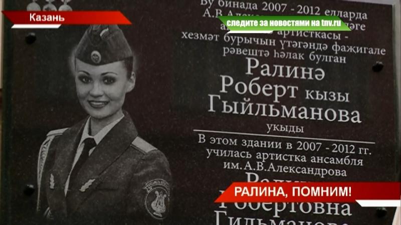 Памятную табличку в честь Ралины Гильмановой установили на фасаде хореографического училища | ТНВ