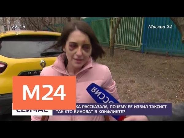 Москвичка рассказала, почему ее избил таксист - Москва 24