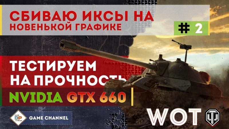 World of Tanks. Сбиваю иксы на новой графике