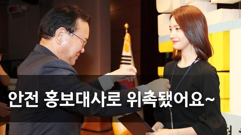 소녀시대 윤아 EXO 첸백시 '안전홍보대사 됐습니다' 연합뉴스 Yonhapnews