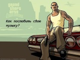 Как поставить свою музыку в Grand Theft Auto San Andreas