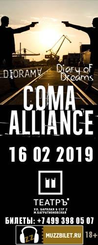 Афиша Москва COMA ALLIANCE (DOD + Diorama) в Москве 16.02.19!