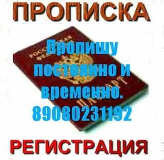 Пропишу иностранных граждан регистрация закон регистрации граждан молдовы в россии