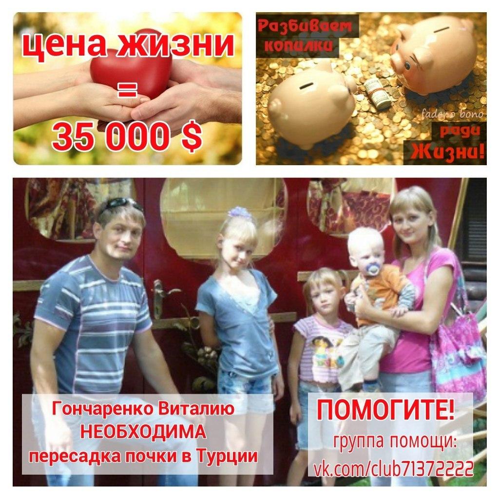 У Рівному багатодітний батько з Луганщини збирає кошти на термінову пересад ...