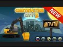 Мультики про машинки краны экскаваторы игра видео 2017 / Cartoons about cars cranes excavators game