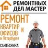 Ремонт квартир и офисов в СПб