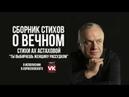 Стих Ах Астаховой Ты выбираешь женщину рассудком в исполнении Виктора Корженевского