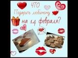 Что подарить любимому на 14 февраля? Ответ прост! Удиви его!