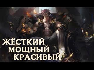 ЖЁСТКИЙ МОЩНЫЙ И КРАСИВЫЙ (Топ Моменты в League of Legends)