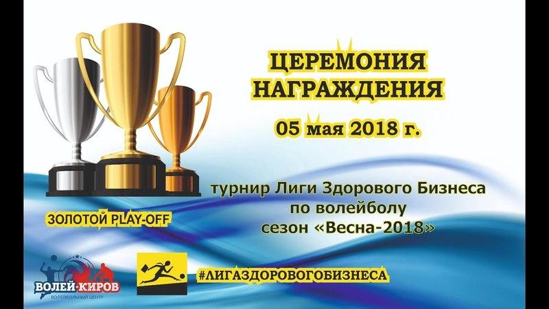 Награждение ЛЗБ 2018 г. (Золотой play-off)