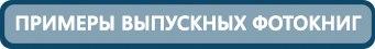 vologdaprofi.ru/vypusknye-fotoknigi-dlya-vuza