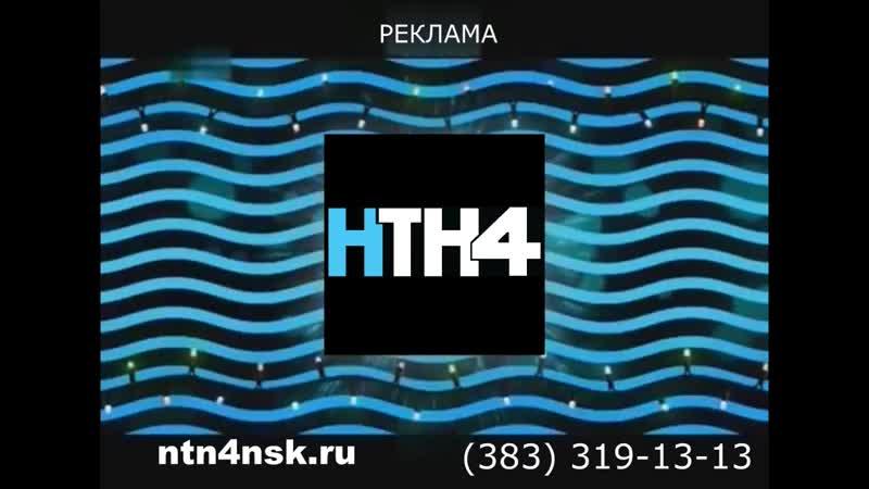 Новогодняя рекламная заставка (НТН-4 [г.Новосибирск] 24.12.2018-15.01.2019) 4