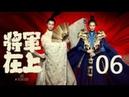 【English Sub】将军在上 06丨Oh My General 06(主演马思纯,盛一伦,丁川,王楚然)【未删减版123