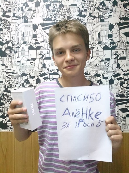 Бильярдом, картинки с надписью спасибо за айфон