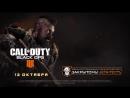 Call of Duty_ Black Ops 4 — «Вместе – неудержимые»