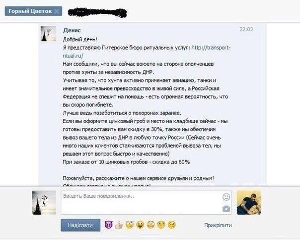 Гвардейца, освобождавшего родной город от террористов, СМИ России превратили в фашиста - Цензор.НЕТ 6581