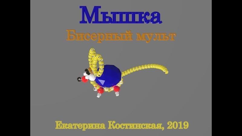Плетение Мышки Бисерный мульт