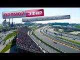 Прямой эфир: как Сочи готовится к пятому Гран-при?