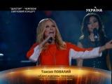 Таисия Повалий - Спят курганы темные / Концерт «Шахтер-Чемпион» (2013)