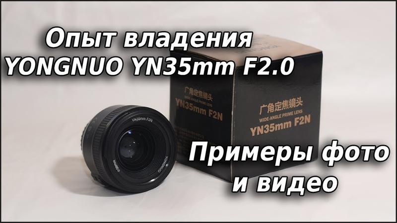 Объектив Yongnuo YN35mm F2 Опыт владения Самый честный обзор с примерами фото и видео
