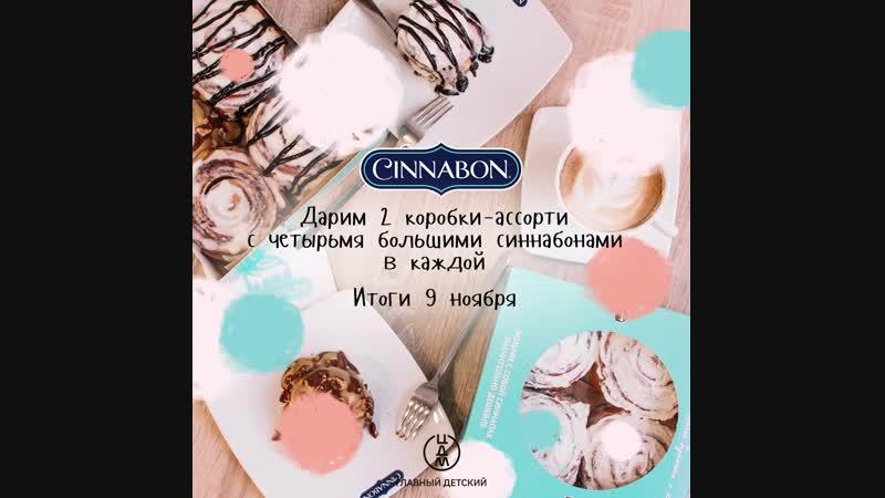 Конкурс CINNABON