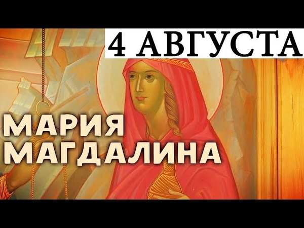 4 августа Мария Магдалина Мироносица, Святая равноапостольная