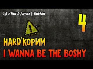 HARD'����� [I Wanna Be The Boshy #4] ��� ����))