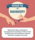 Секреты и советы для идеальных ногтей и маникюра