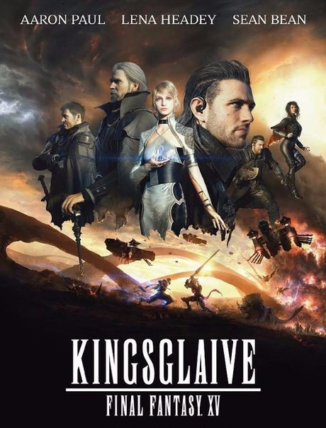 Kингсглейв: Пoследняя фантазия XV (2016)