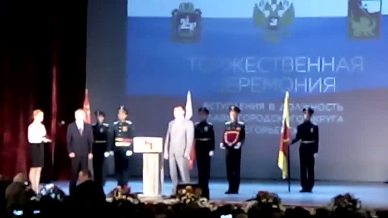Церемония инаугурации главы округа Егорьевск Источник видео газета Знамя Труда
