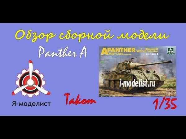 Обзор содержимого коробки сборной масштабной модели фирмы Takom: WWII German medium Tank Sd.Kfz.171/267 Panther A Mid/late production w/ Zimmerit/ full in в масштабе 1/35. i-modelist.ru/goods/model/tehnika/Takom/1275/49544.html