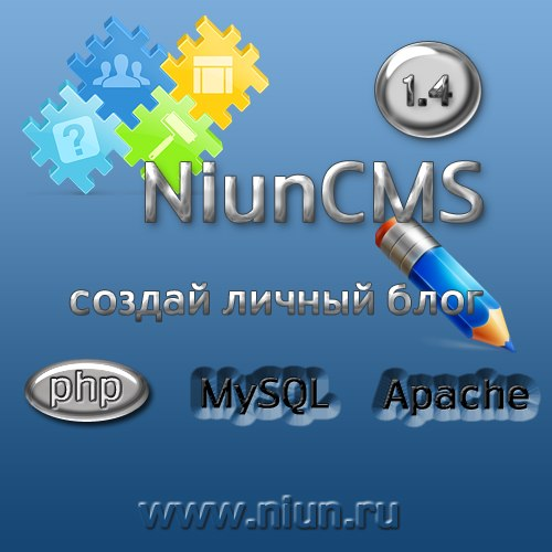 NiunCMS v 1.4.1