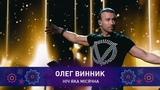 Олег Винник НЧ ЯКА МСЯЧНА Святкове шоу