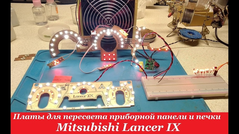 COMFORT LIGHT Пересвет тюнинг приборных панелей Платы для пересвета Mitsubishi Lancer IX