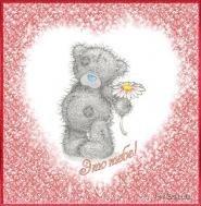 это тебе любовь я тебя люблю день святого валентина 14 февраля день всех влюбленных признание в любви мишки тедди сердечко валентинка