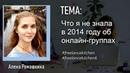 Алёна Ромашкина Что я не знала в 2014 году об онлайн группах