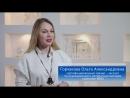 Мнение Эксперта: Горчакова Ольга Александровна
