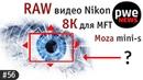 "PWE News 56 | RAW-видео Nikon Z6 и Z7, 8K для micro 4/3"", ваши новости"