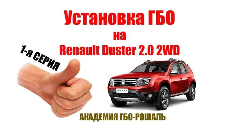 Установка ГБО BRC на Renault Duster 2.0 2WD