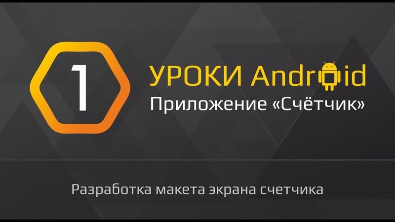 Уроки по Андроид разработке | 1 - Счетчик на андроид с нуля | Макет экрана счетчика