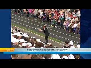 Подготовка-к-хоровому-концерту. Рыбинск (360p)
