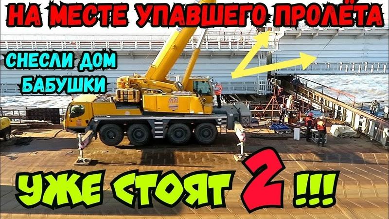 Крымский мост(ноябрь 2018) Вместо упавшего Ж/Д пролёта стоят уже ДВА!На ПРОТОКЕ мост подрос!Свежачок