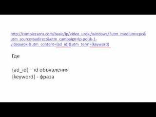 Как передать данные из Яндекс Директ в JustClick с помощью UTM меток