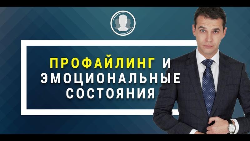 Профайлинг и эмоциональные состояния в жизни и деловой коммуникации, мастер-класс Евгения Спирицы